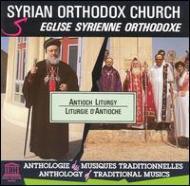 Anthologie Des Musiques Traditionnelles Eglise Strienne Orthodoxe