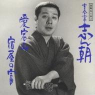 落語名人会3志ん朝3 〜愛宕山〜〜宿屋の富〜