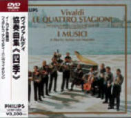 ヴィヴァルディ:協奏曲集《四季》 イ・ムジチ合奏団