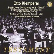 交響曲第9番『合唱』 オットー・クレンペラー&フィルハーモニア管弦楽団(1957ステレオ・ライヴ)