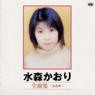 水森かおり全曲集〜竜飛岬