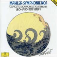 交響曲第1番 バーンスタイン&コンセルトヘボウ管弦楽団