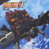 スーパーロボット大戦α ORIGINAL STORY D-4
