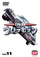 DVD ウルトラセブン 11