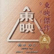 東映傑作シリーズ 鶴田浩二 主演作品 Vol.3