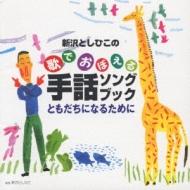 新沢としひこの歌でおぼえる 手話ソングブック ともだちになるために