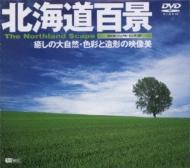 シンフォレストDVD 北海道百景/癒しの大自然・色彩と造形の映像美 The Northland Scape