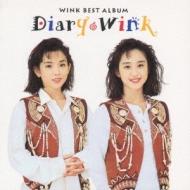 DIARY〜BEST ALBUM〜