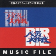 アイフル大作戦&バーディ大作戦ミュージックファイル