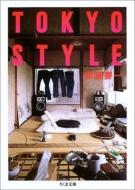 TOKYO STYLE ちくま文庫