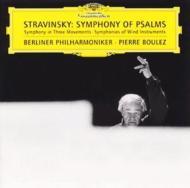 3楽章の交響曲、管楽器のための交響曲、詩篇交響曲 ブーレーズ&ベルリン・フィル