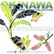 美ら歌よ2 -沖縄ベスト ソング コレクション