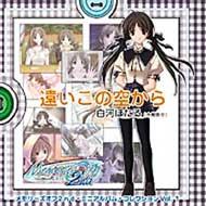 メモリーズオフ・2nd・ミニアルバム・コレクション Vol.1 白河ほたる(水城奈々)