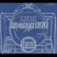 ETERNAL EDITION::劇場版 銀河鉄道999 File No.1&2