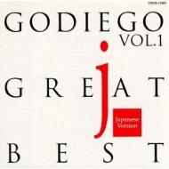 ゴダイゴ・グレイト・ベスト1 日本語バージョン