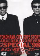 あぶない刑事 フォーエヴァーTVスペシャル'98
