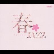 春ジャズ Spring Jazz
