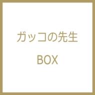 ガッコの先生 BOX 1〜6