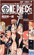 ONE PIECE RED GRAND CHARACTERS ジャンプ・コミックス