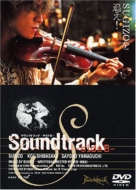 Sound Track Side-B