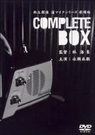 私立探偵 濱マイクシリーズBOX