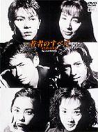 若者のすべて DVD-BOX Special Edition