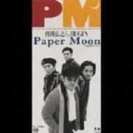 Paper Moon〜再会のテ-マ〜/心の旅へ