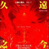久遠之今 太陽の儀礼 Vol.1