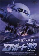 エアポート '02