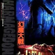「HARMAGEDON幻魔大戦」オリジナル・サウンドトラック
