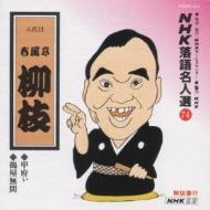 NHK落語名人選74 ◆甲府ぃ◆搗屋無間