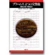 ブラームス 4つの交響曲