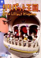 リリパット王国 VOL.1