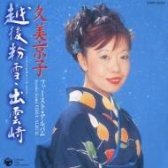久美京子 ファースト・アルバム/越後粉雪・出雲崎