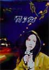 【DVD】 問う女中島みゆき [YCBW-7] 夜会 (8)