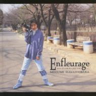 Enfleurage〜アンフルラージュ〜