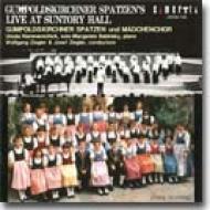 美しく青きドナウ/ウィーン国立歌劇場少年少女合唱団 サントリーホール・ライヴ