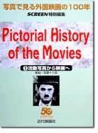 写真で見る外国映画の100年 第1巻