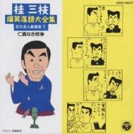 桂 三枝爆笑落語傑作集(1)
