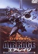 エア レイジ Air Rage