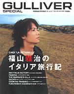 Ginza Gulliver Special 福山雅治のイタリア旅行記