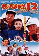 Tsuribaka Nisshi 12 -Shijosaidaino Yukuyukyuka