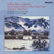 Works By Chinese Composers Yellow River, Etc: 石叔誠 / 中央楽団.so