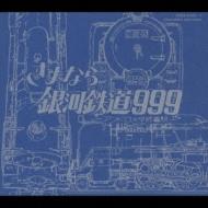 ETERNAL EDITION::劇場版 さよなら銀河鉄道999 -アンドロメダ終着駅-File No.3&4