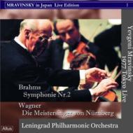 ブラームス:交響曲第2番、ワーグナー:マイスタージンガー第1幕前奏曲 ムラヴィンスキー&レニングラード・フィル(1977 東京ライヴ)