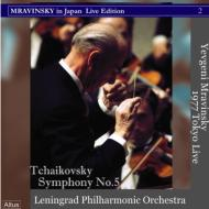 交響曲第5番 ムラヴィンスキー&レニングラード・フィル(1977年東京ライヴ)