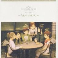 灰羽連盟 イメージアルバム 〜「聖なる憧憬」〜