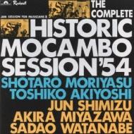 幻のモカンボ セッション 54完全版