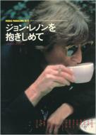 ジョン レノンを抱きしめて : Music Magazine増刊