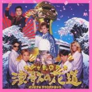 シャ乱Qの演歌の花道オリジナル・サウンドトラック